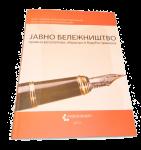 Javno beležništvo - Pravna regulativa, obrasci i buduća primena
