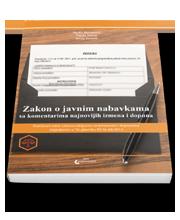 Zakon o javnim nabavkama sa komentarima najnovijih izmena i dopuna