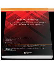 """Zakon o stečaju sa Pregledom najnovijih izmena i dopuna iz """"Sl. glasnika RS"""", br. 113/2017"""