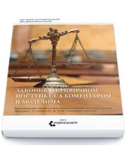 Zakonik o krivičnom postupku sa komentarom i modelima