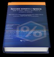 Zatezna kamata u praksi - pravo na kamatu, obračun, tok i odnos sa ugovornom kamatom