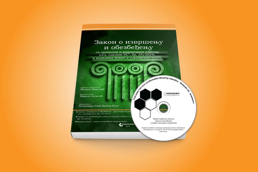 Novo stručno štampano izdanje: Zakon o izvršenju i obezbeđenju sa prikazom i komentarom izmena